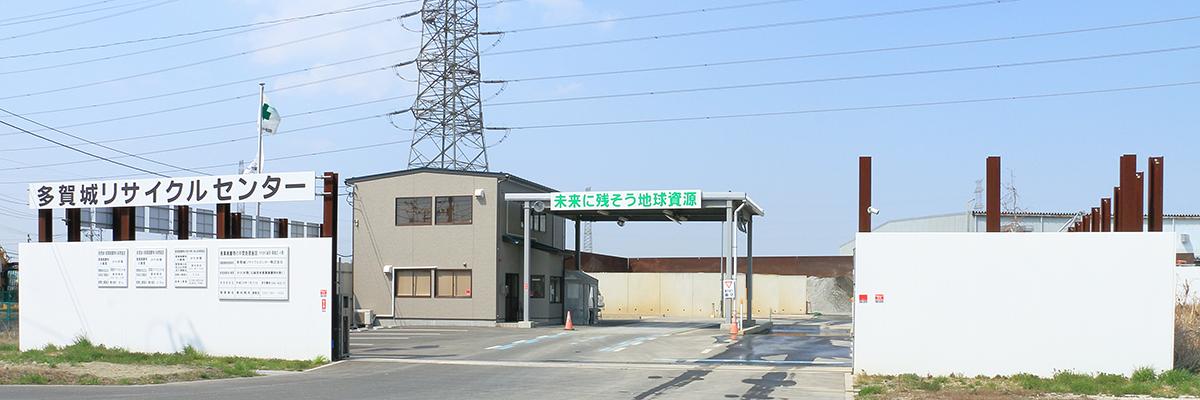 多賀城リサイクルセンター